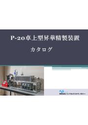 卓上型昇華精製装置『P-20 製品資料』 表紙画像