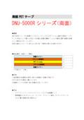 薄膜PETテープ『DNU-5000Rシリーズ(両面)』