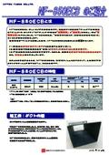 NF-850ECB 表紙画像