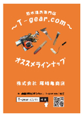 【オススメラインアップ】防水道具専門店 T-gear,com