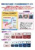PCB処理仲介・斡旋サービス