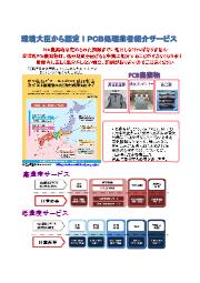 PCB処理仲介・斡旋サービス 表紙画像