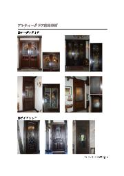 【アンティークドア使用事例】エッチングドア 表紙画像