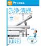 洗浄性バツグンの食品搬送向けコンベヤ「KIREI」(三機工業) 表紙画像