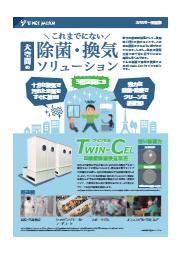 大空間除菌・換気ソリューション『TwiN-CEL(ツインセル)』 表紙画像