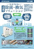 大空間除菌・換気ソリューション『Twin-CEL(ツインセル)』