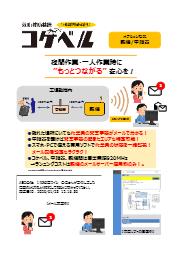 救出補助装置「コケベル」※オプション 表紙画像