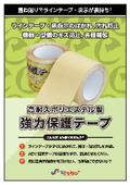 強力保護テープ