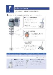 電気モーター撹拌機【NTME/注目製品】 表紙画像