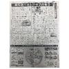包装タイムス20190923号 ガムテープ特集.jpg
