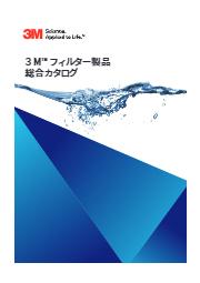 3M(TM)フィルター製品 総合カタログ 表紙画像