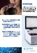 【技術資料】醤油における食品栄養成分分析の自動測定法の確立 表紙画像