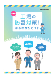 【予算別】工場の防暑対策!まるわかりガイド 表紙画像