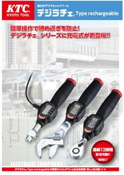 デジタル式トルクレンチ「デジラチェ Type rechargeable(充電式)」【品質向上・安全作業・リスク回避】 表紙画像