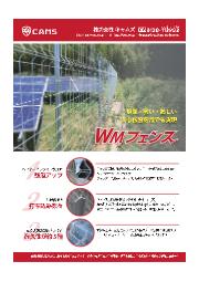 獣害防止柵『WMフェンス』カタログ 表紙画像