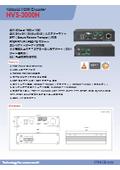 IPビデオエンコーダ『HVS-3000H』(HDMIのみ) 表紙画像