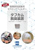 厨房排気脱臭用セラミックフィルター[タフカム脱臭装置] 表紙画像