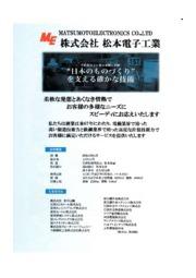 株式会社松本電子工業 会社案内 表紙画像