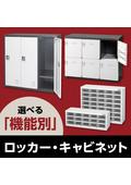 【SHUTER(シューター)】 ロッカー&キャビネット特集 表紙画像