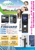 指紋認証ドアロックシステム『フィンガード』