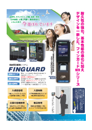 指紋認証ドアロックシステム『フィンガード』 表紙画像