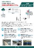 【現場IoT】工場排水遠隔監視システム(水質計・流量計) 製品カタログ 表紙画像