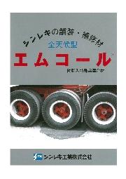 シンレキの舗装・補修材『エムコール』 表紙画像