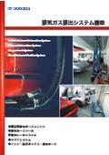 排気ガス排出システム機器
