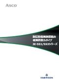 低消費電力タイプ 耐圧防爆電磁弁【JE551シリーズ】