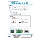 プッシュロック型同軸コネクタ『WPLコネクタシリーズ』 表紙画像