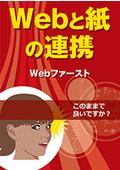 「Webと紙の連携」総合カタログ