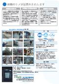 超微粒子含浸性コンクリート湿潤養生剤『サンマテラーアクアバンク』 表紙画像