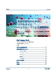 製薬企業必⾒ホワイトペーパー「免疫学研究の加速・効率化に貢献する⽣細胞解析シス テムと技術」 表紙画像