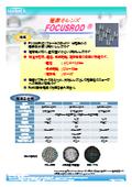 極微小レンズ 「FOCUSROD」製品カタログ