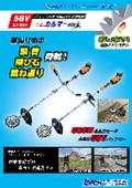 バッテリー式 回転ハサミ刈払機『スーパーカルマーelex』