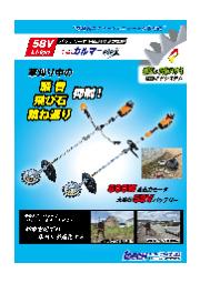 バッテリー式 回転ハサミ刈払機『スーパーカルマーelex』 表紙画像