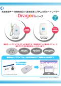 建設キャリアアップシステム 対応機器カードーリーダー Dragon_パンフレット