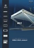 折りたたみ可能な高品質モバイルスペース『MS1』