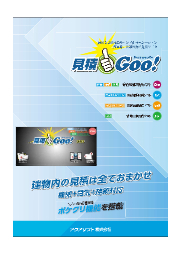 【簡単見積もり!】設備工事業向け見積ソフト/『見積Goo』Est 表紙画像
