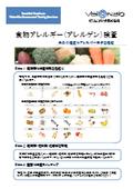 食物アレルギー(アレルゲン)検査 カタログ 表紙画像