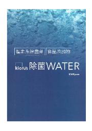 食品添加物亜塩素酸水製剤『クロラス除菌ウォーター』 表紙画像
