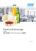 食品・飲料向けポンプ 総合カタログ