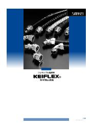 【27版】ケイフレックス(KEIFLEX) フレキシブル電線管カタログ 表紙画像