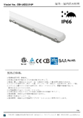 IP66 倉庫・ガレージ・駐車場天井向けLED照明