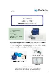 【ワクチン移送用】保冷バッグVB 表紙画像