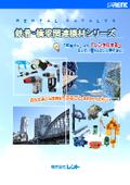 鉄骨・橋梁関連機材シリーズ/レンタル 表紙画像