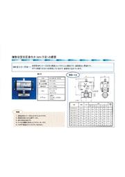 複動型空気圧操作弁 MKII 表紙画像