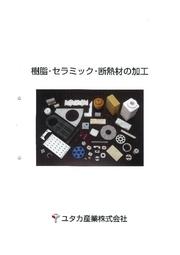 ユタカ産業 会社カタログ 表紙画像