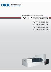 高速・高精度ハイパーマシニングセンタ「VP SERIES」 表紙画像