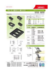 『ブレーカー端子カバー用パッキン』制御盤内安全対策! 表紙画像